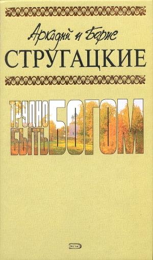 А.и Б. Стругацкие. Собрание сочинений в 10 томах. Т.3