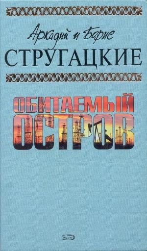 А.и Б. Стругацкие. Собрание сочинений в 10 томах. Т.4