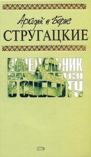 А.и Б. Стругацкие. Собрание сочинений в 10 томах. Т.5