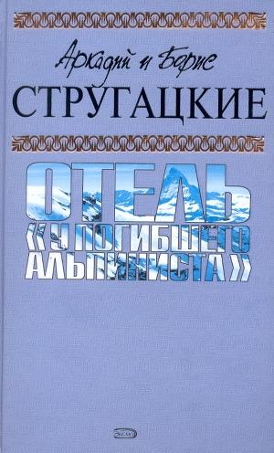 А.и Б. Стругацкие. Собрание сочинений в 10 томах. Т.6