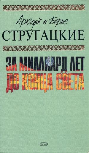 А.и Б. Стругацкие. Собрание сочинений в 10 томах. Т.8