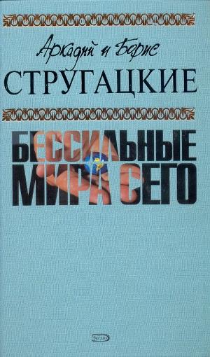 А.и Б. Стругацкие. Собрание сочинений в 10 томах. Т.9