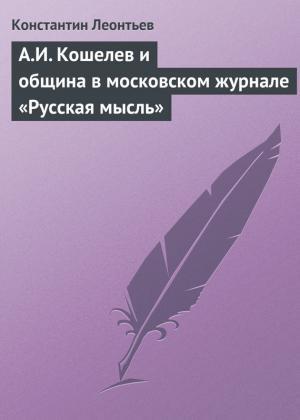 А.И. Кошелев и община в московском журнале «Русская мысль»