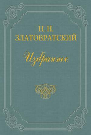 epub А. И. Левитов