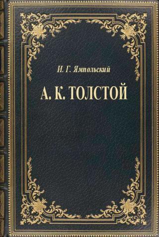 А. К. Толстой