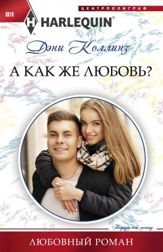 А как же любовь? [Bound by the Millionaire's Ring]