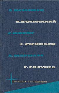 А.Казанцев, К.Паустовский, С.Цвейг, Д.Стейнбек, А.Маршалл,  Г.Голубев