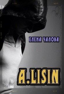 A. Lisin [СИ]