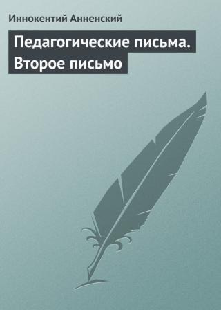 А Н Майков и педагогическое значение его поэзии