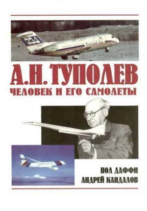 А.Н. Туполев – человек и его самолеты