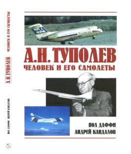А.Н. Туполев. Человек и его самолеты.