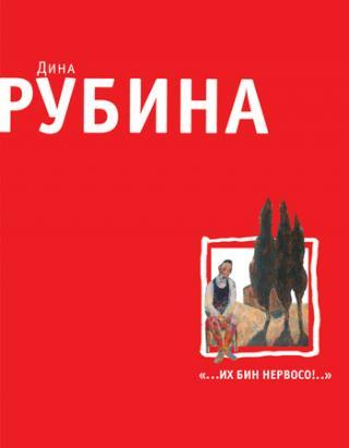 А не здесь вы не можете не ходить!, или Как мы с Кларой ездили в Россию
