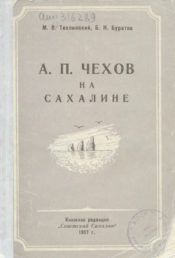 А. П. Чехов на Сахалине