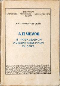А.П.Чехов в Художественном театре