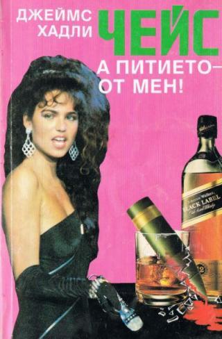 А питието— от мен!