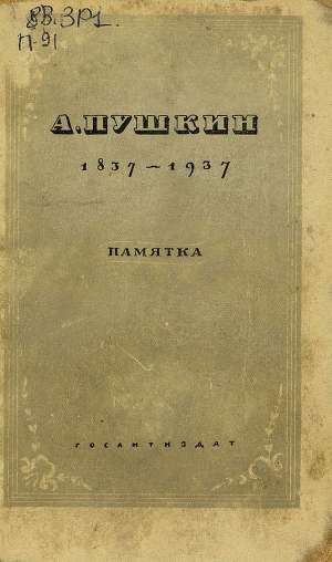 А. Пушкин. 1837-1937: памятка: статьи и материалы для доклада
