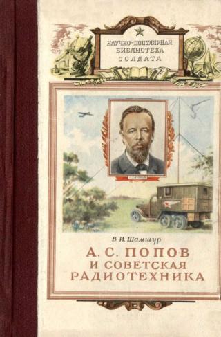 А. С. Попов и советская радиотехника