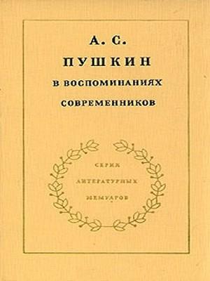 А.С. Пушкин в воспоминаниях современников. Том 1