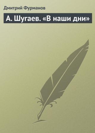 А. Шугаев. «В наши дни»