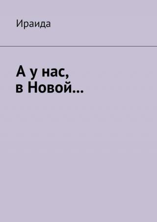 Аунас, вНовой…