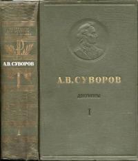 А.В. Суворов. Документы. Том I