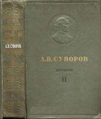 А.В. Суворов. Документы. Том II
