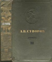 А.В. Суворов. Документы. Том III. 1791–1798