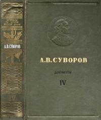 А.В. Суворов. Документы. Том IV. 1799–1800