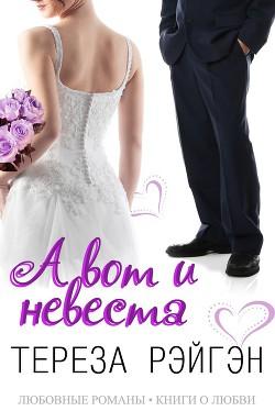 «А вот и невеста» (ЛП)