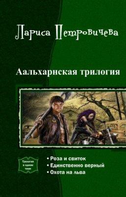 Аальхарнская трилогия. Трилогия (СИ)