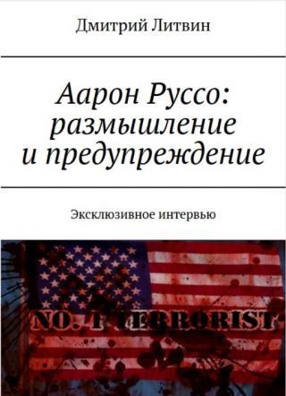 Аарон Руссо: размышления и предупреждения. Эксклюзивное интервью