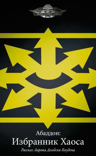 Абаддон: Избранник Хаоса