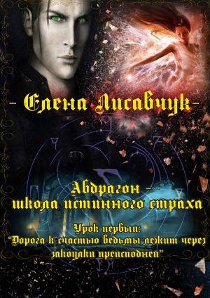 Абдрагон - школа истинного страха. Урок первый: «Дорога к счастью ведьмы лежит через закоулки преисподней» (СИ)