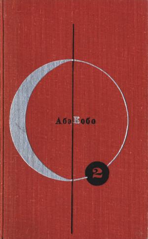 Абэ Кобо. Том 2 [Сборник]