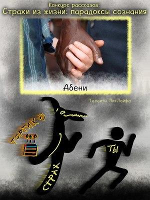 Абени (СИ)