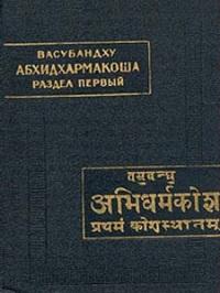 Абхидхармакоша (Энциклопедия Абхидхармы). Раздел первый: Анализ по классам элементов