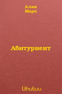 Абитуриент
