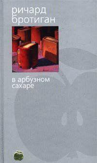 Аборт. Исторический роман 1966 года