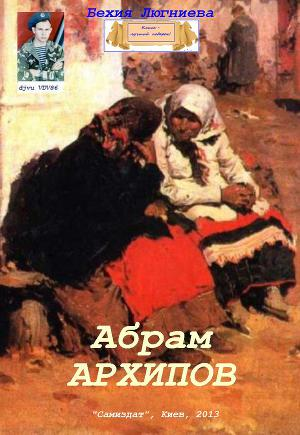 Абрам Архипов (СИ)