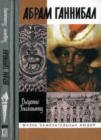 Абрам Ганнибал: Черный предок Пушкина