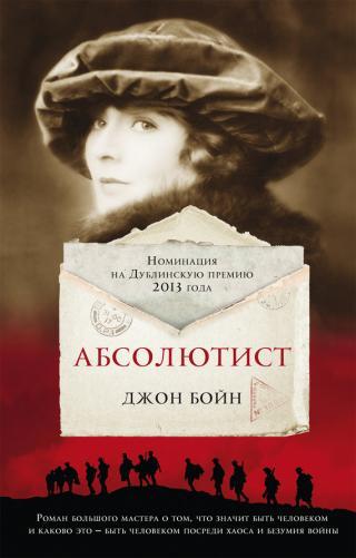 Абсолютист [The Absolutist-ru]