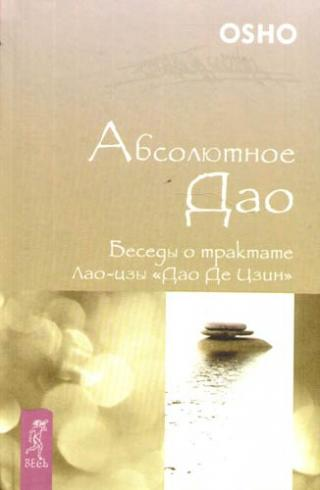Абсолютное Дао.Беседы о «Дао Де Цзин» т.1