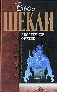 Абсолютное оружие [The Last Weapon-ru]