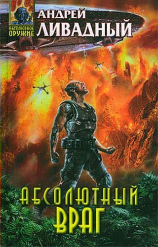 Абсолютный враг (Резервный Космодром-2) [litres]
