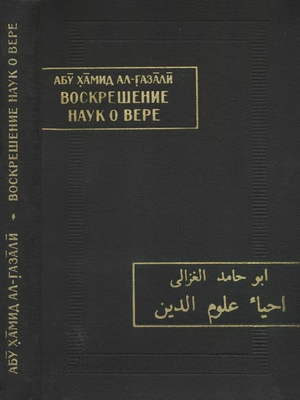 Абу Хамид ал-Газали. Воскрешение наук о вере. Избранные главы [Ихйа' 'улум ад-дин]
