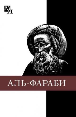 Абу-Наср аль-Фараби