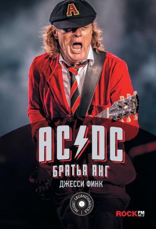 AC/DC: братья Янг [litres]