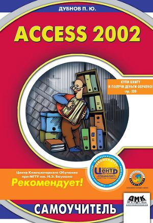 Access 2002. Самоучитель