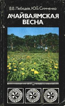 Ачайваямская весна