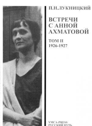 Acumiana, Встречи с Анной Ахматовой (Том 2, 1926-27 годы)